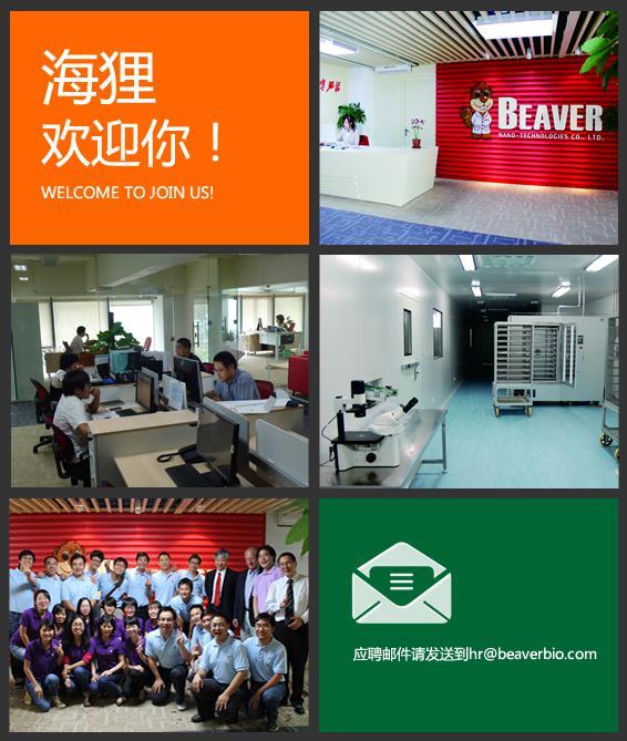 入驻企业-生物岛|广州国际生物岛科技投资开发有限公司